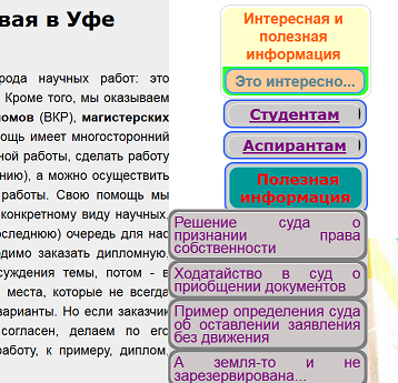 Пример меню с раскрывающимся списком