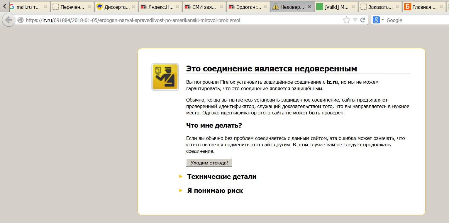 Скриншот: страница недоступна
