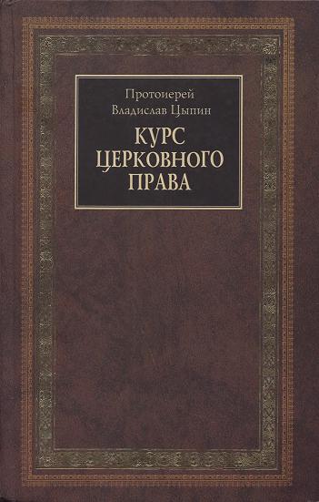 Учебник по церковному праву