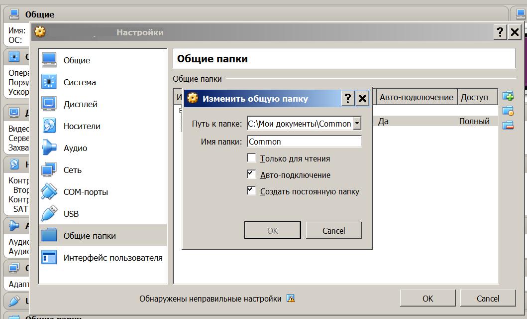 Изменение названия общей папки в менеджере виртуальной машины Virtual Box