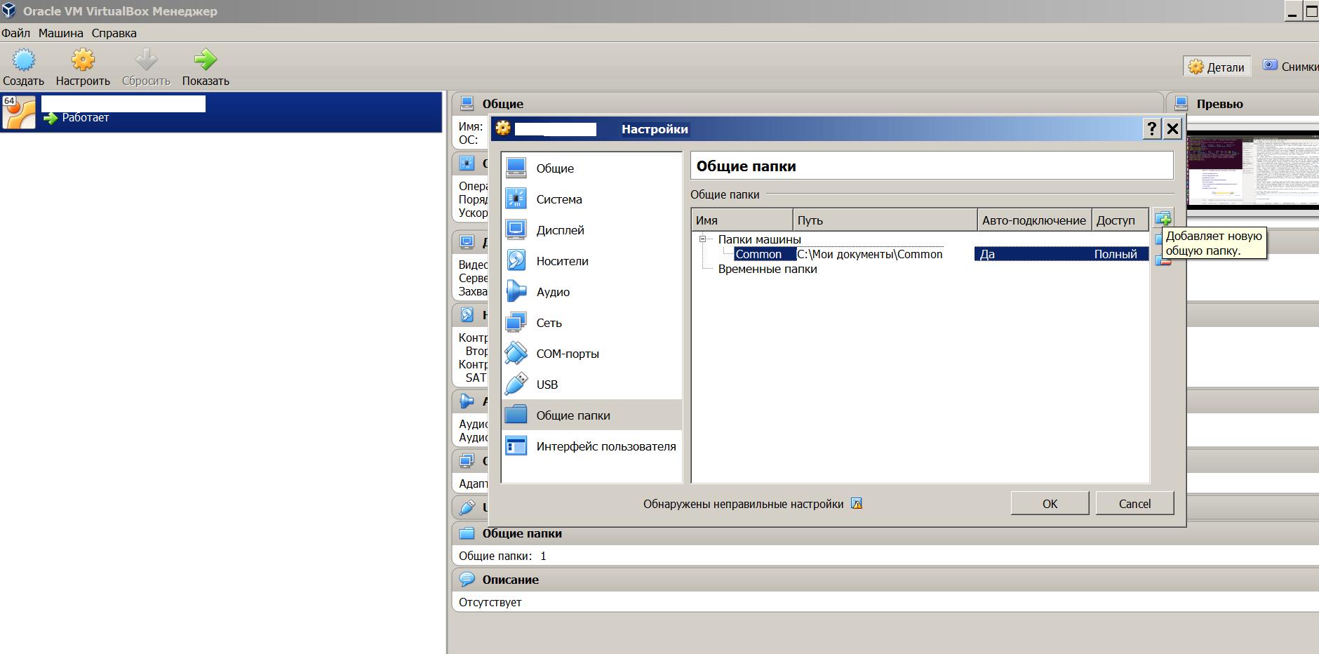 Выбор общей папки в менеджере виртуальной машины Virtual Box