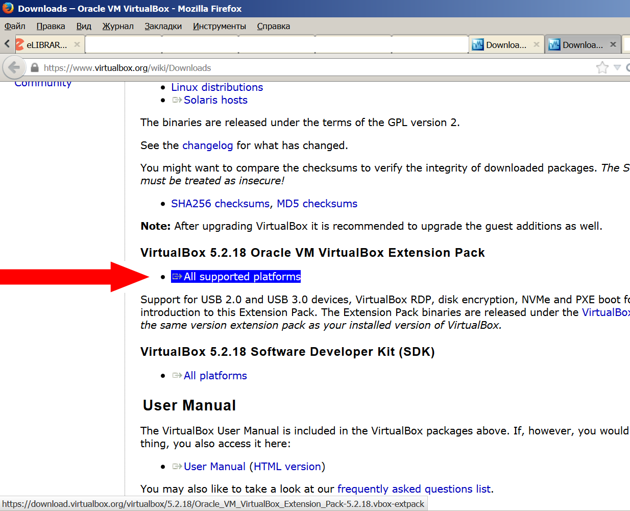 Страница установки Virtual Box