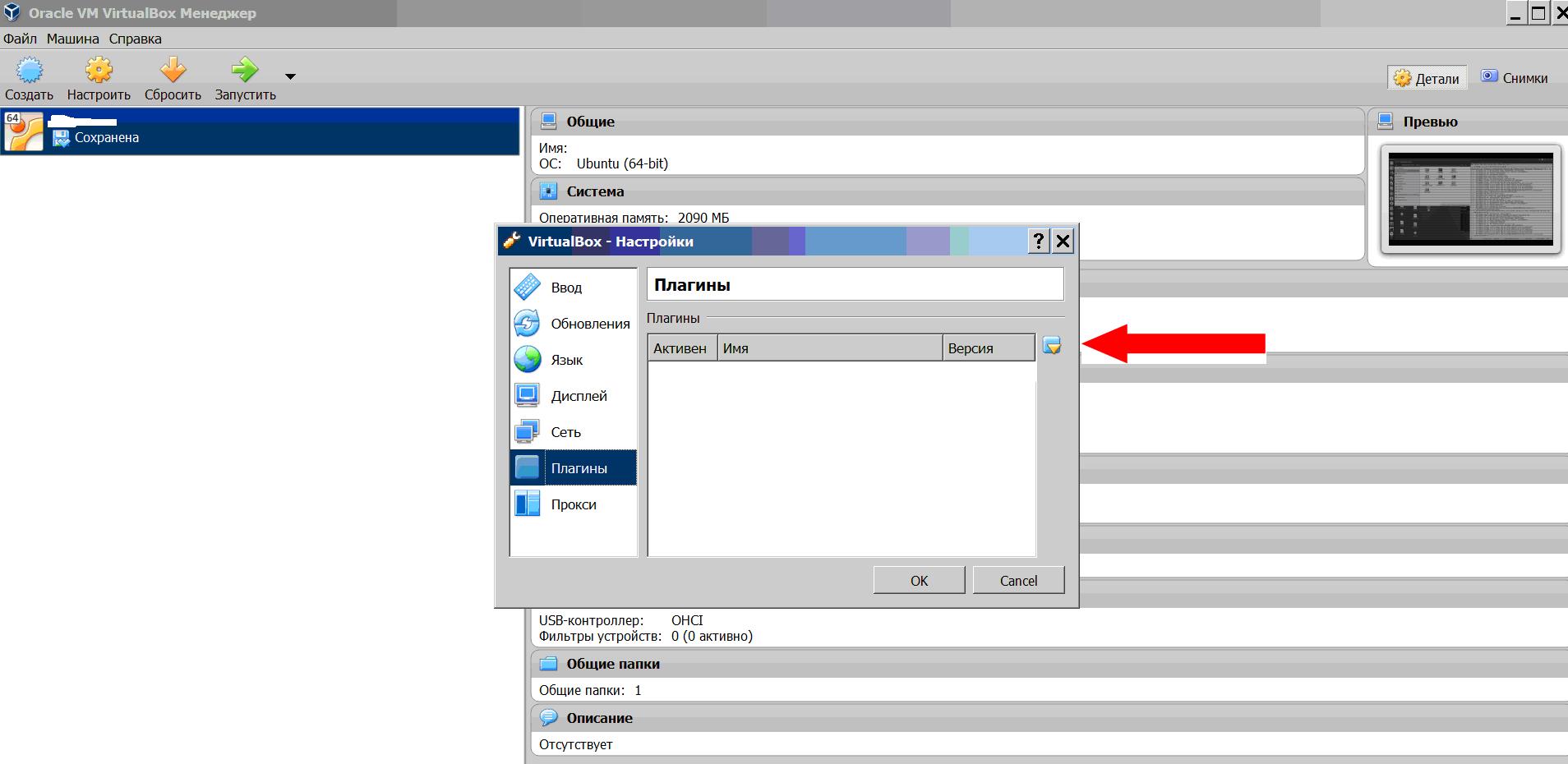 Окно добавления плагинов в виртуальной машины