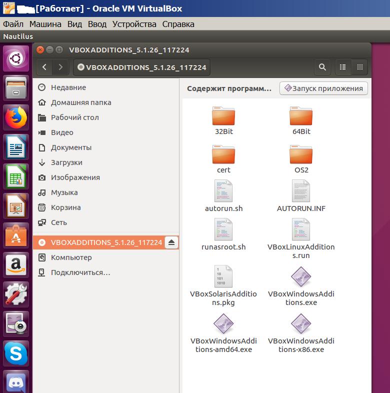 Дополнения для Virtual Box в Ubuntu установлены и примонтированы