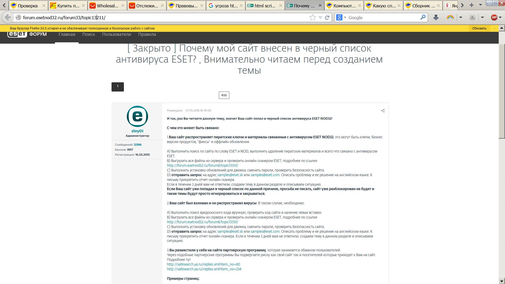 Черный список программы ESET NOD32