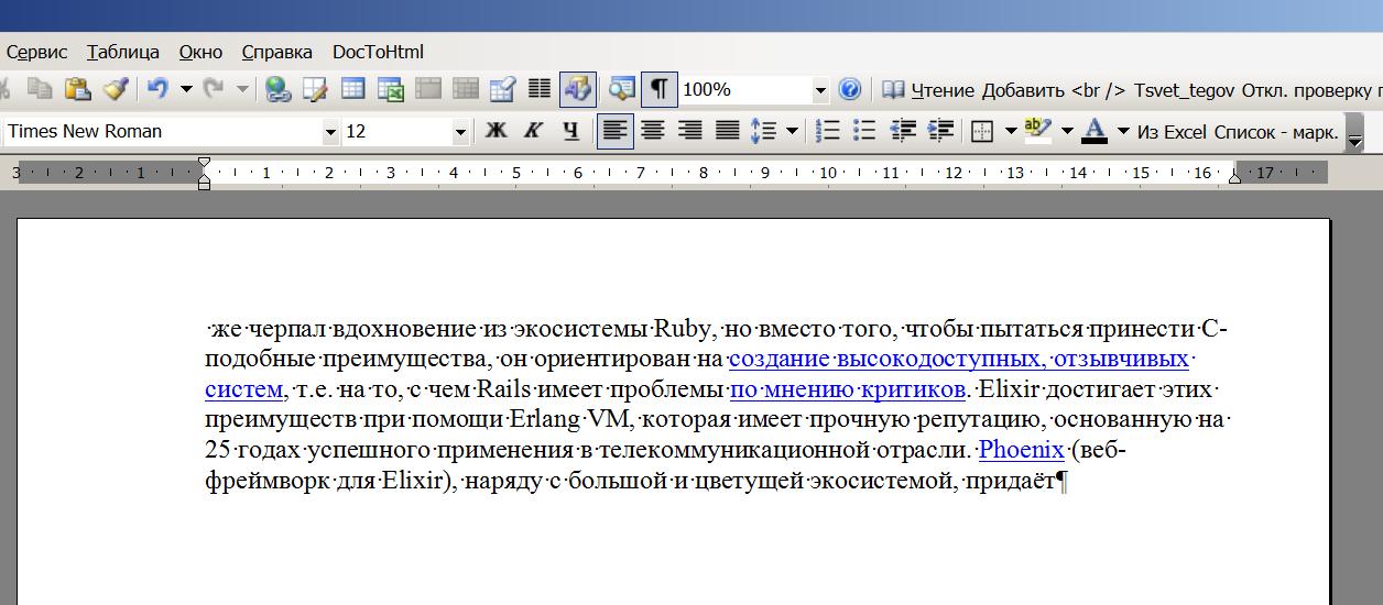 Текст Word с полным запретом проверки грамматики