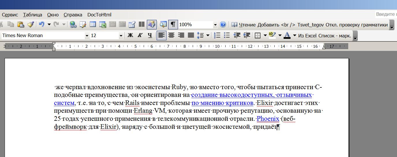 В выделенном участке текста Word теперь запрещена проверка грамматики, красное подчеркивание имсчезло