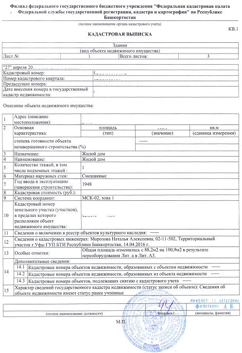 Осуществление кадастровых отношений отчет по практике Социальная  Отчет о технологической практике отчет по практике 2013 по На этой странице вы можете бесплатно скачать отчет по практике земельно имущественные отношения