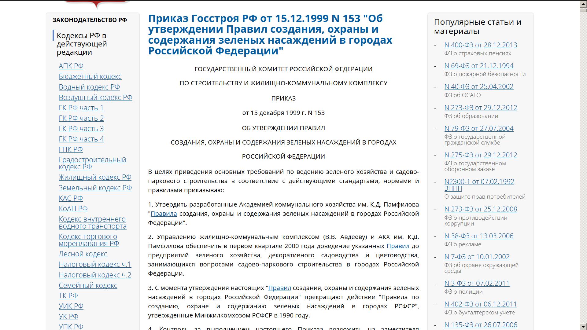 Пример страницы с сайта legalacts.ru
