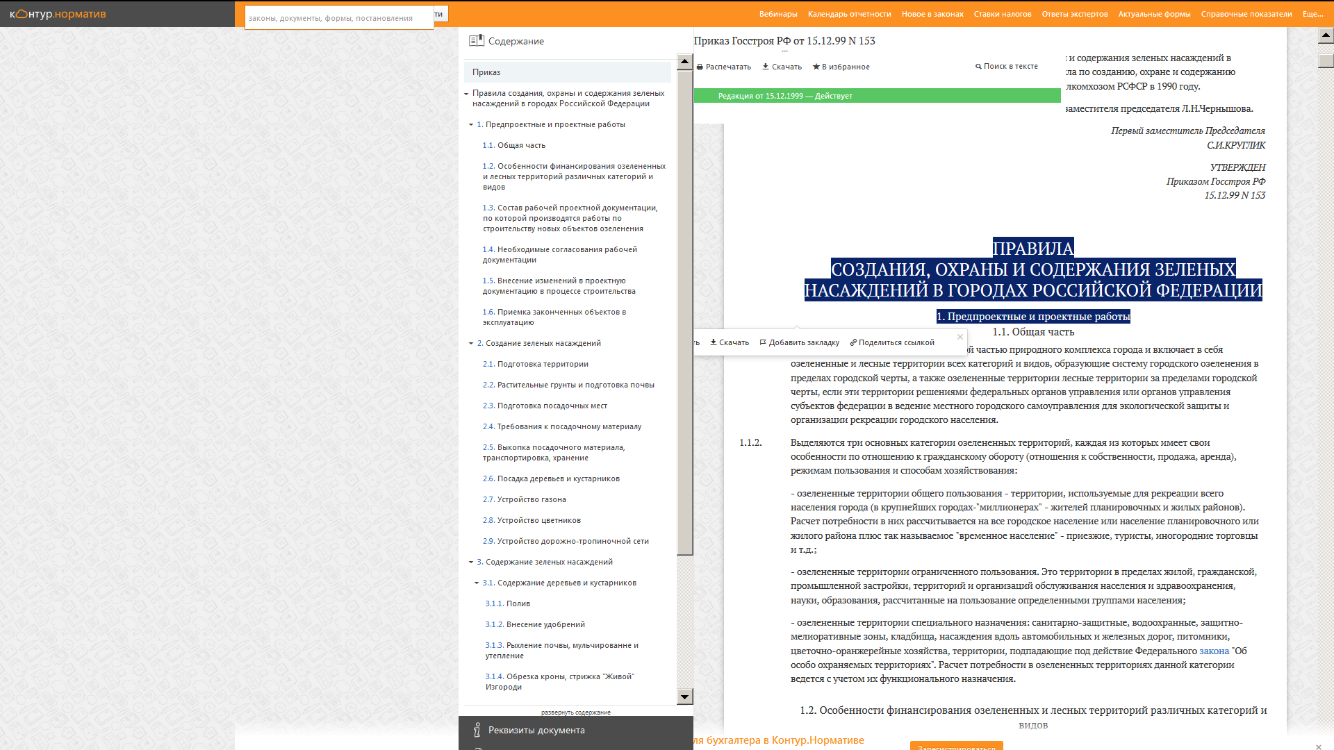 Пример страницы с сайта normativ.kontur.ru