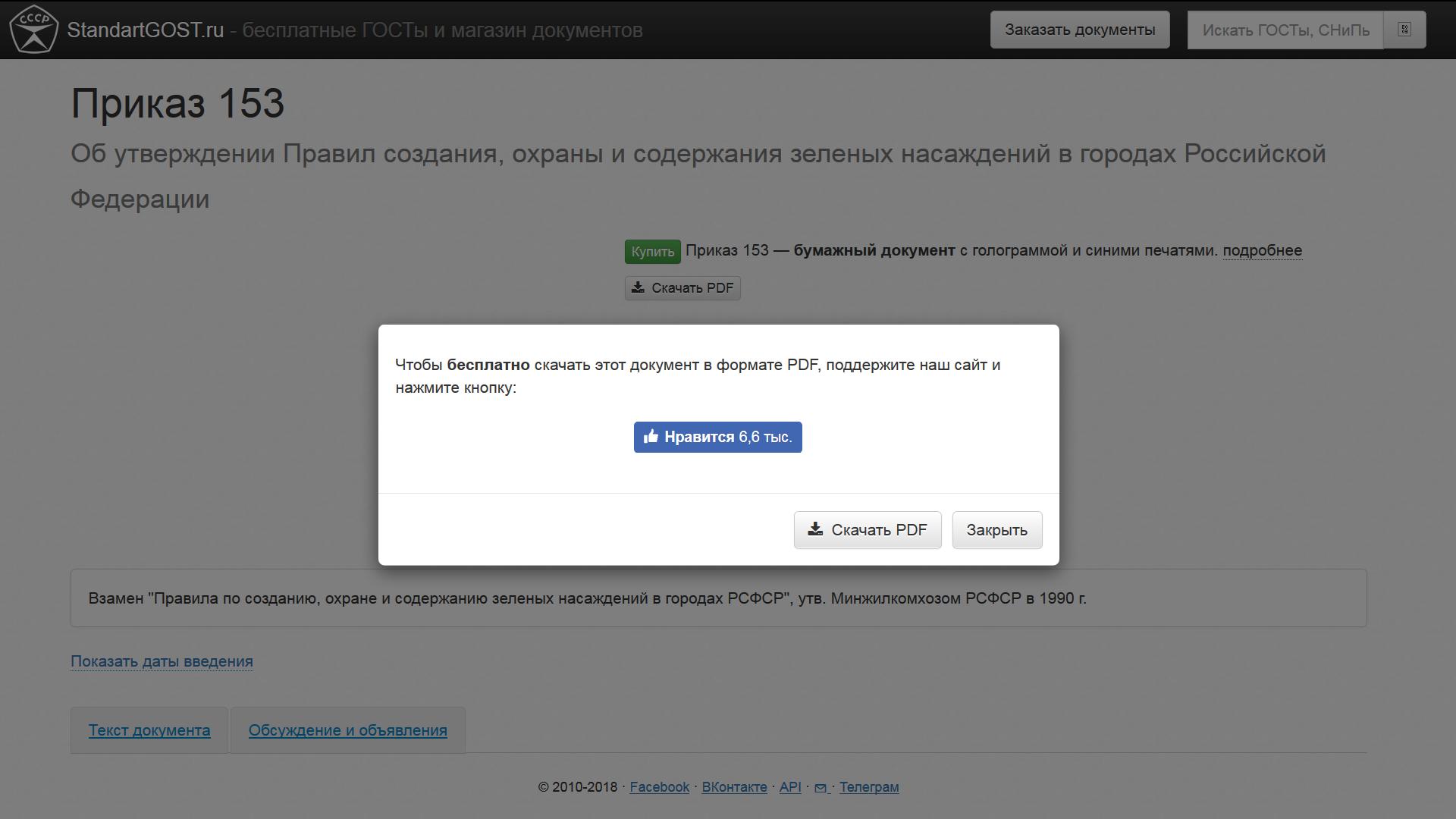 Пример страницы с сайта standartgost.ru