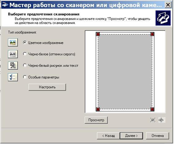 Окно мастера работа со сканером или цифровой камерой (для Windows XP)