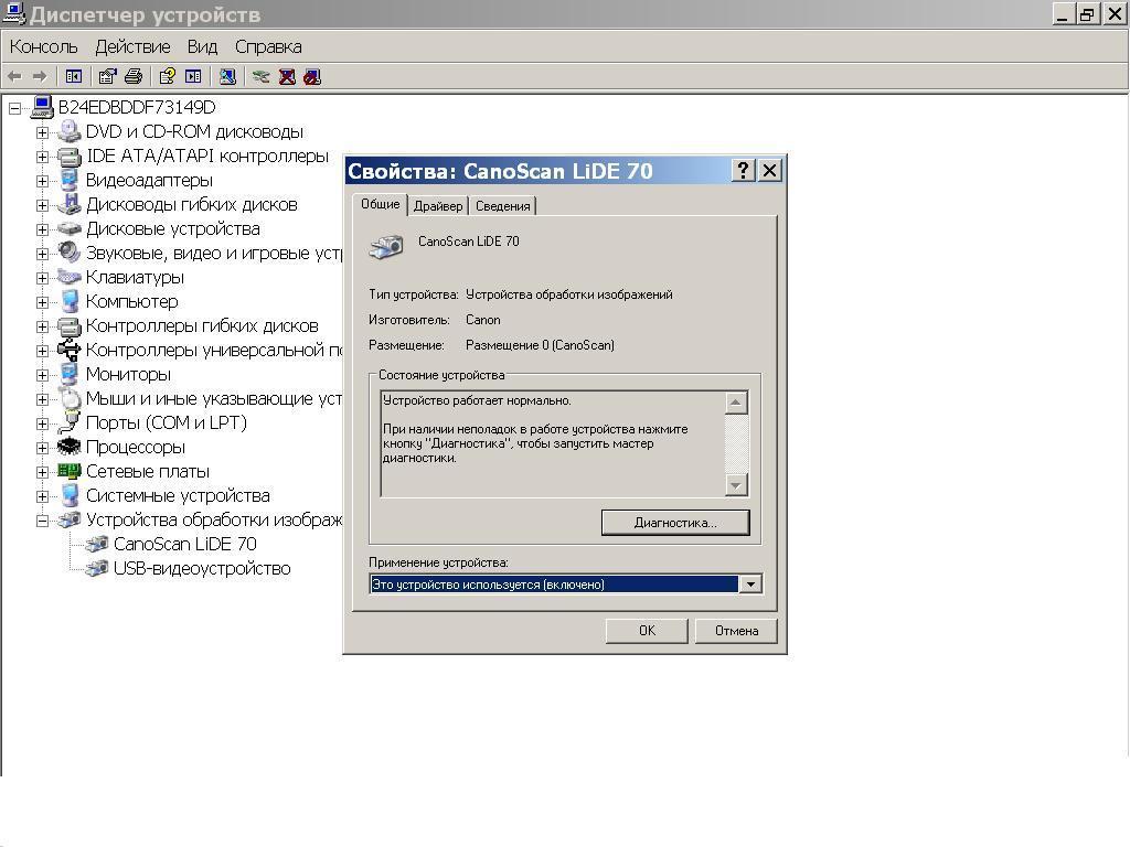 Окно диспетчера устройств (для Windows XP)