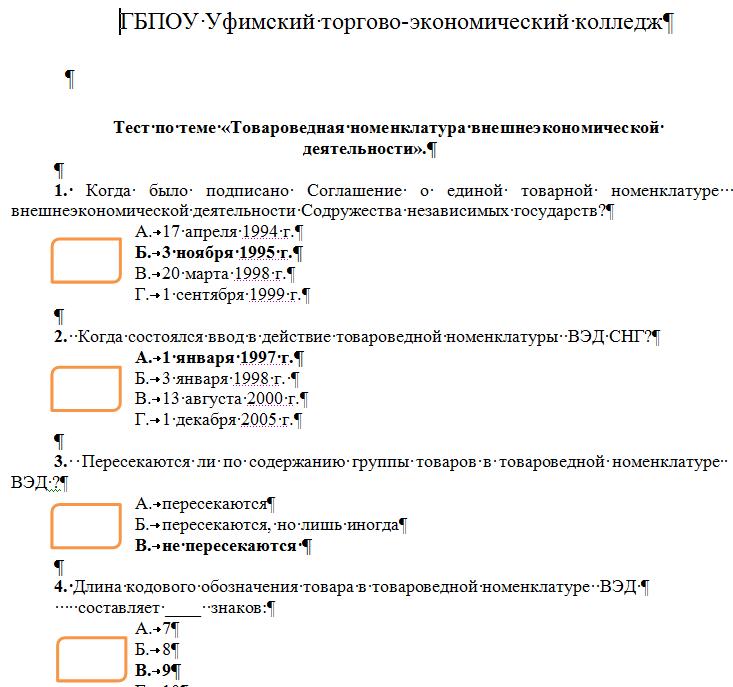 Пример ответа на тесты 1