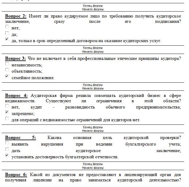Пример ответа на тесты 2